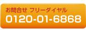 お問合せ フリーダイヤル 0120-01-6868
