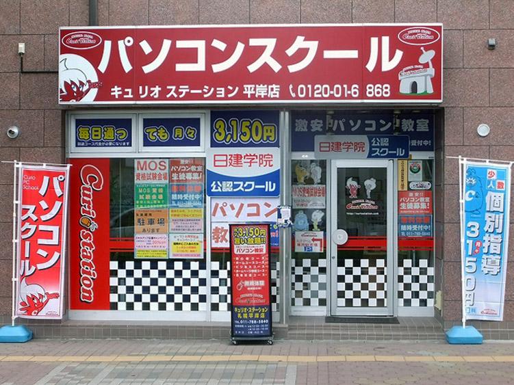 キュリオステーション平岸店店舗外観写真