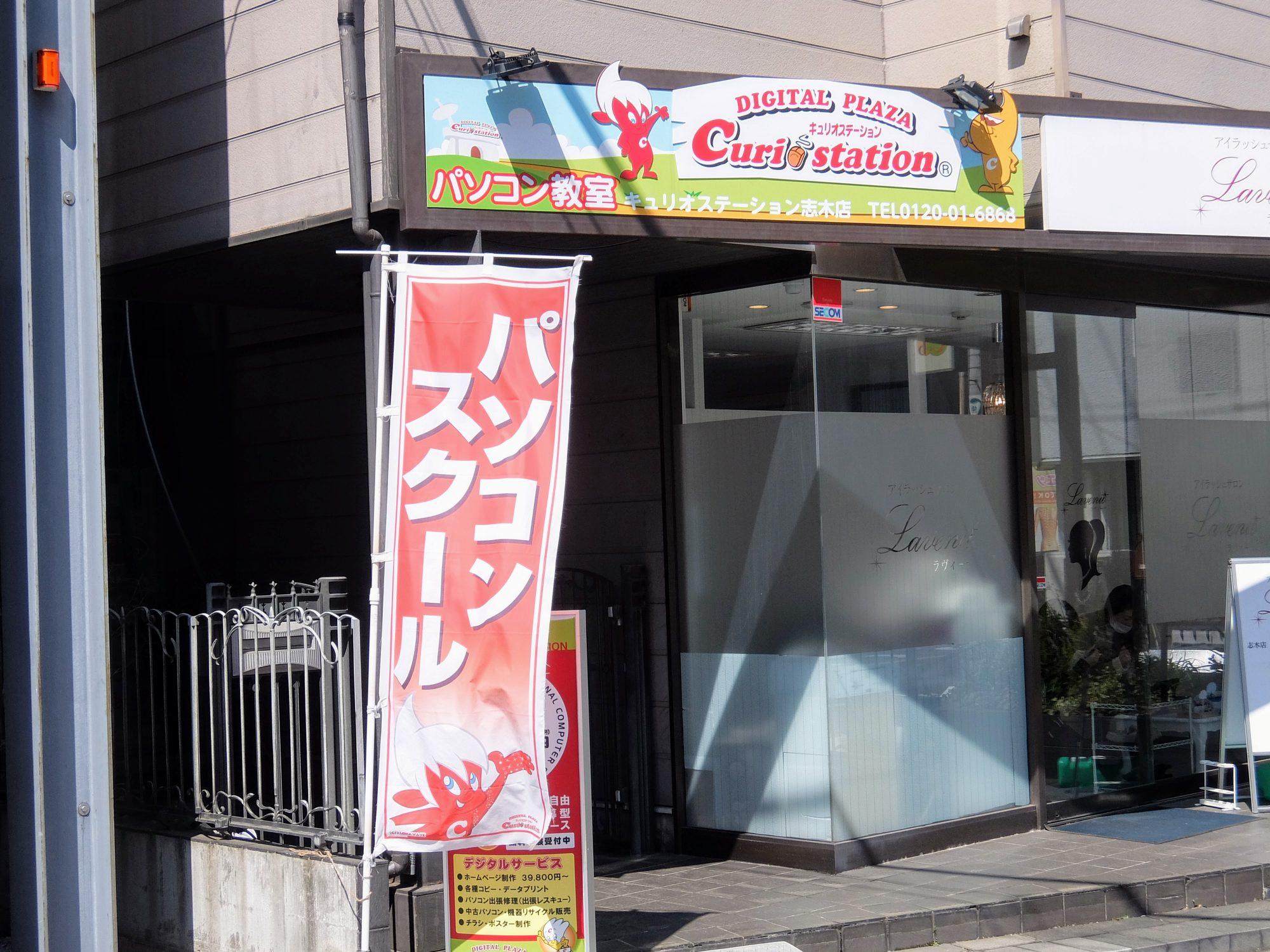 キュリオステーション志木店店舗外観写真
