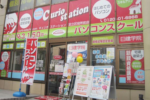 キュリオステーション足立区役所前店店舗外観写真
