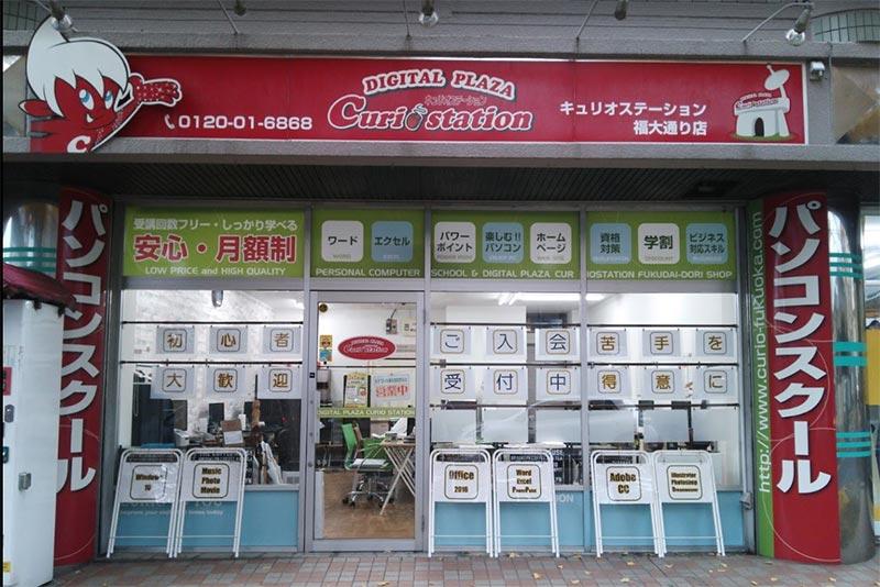 キュリオステーション福大通り店店舗外観写真