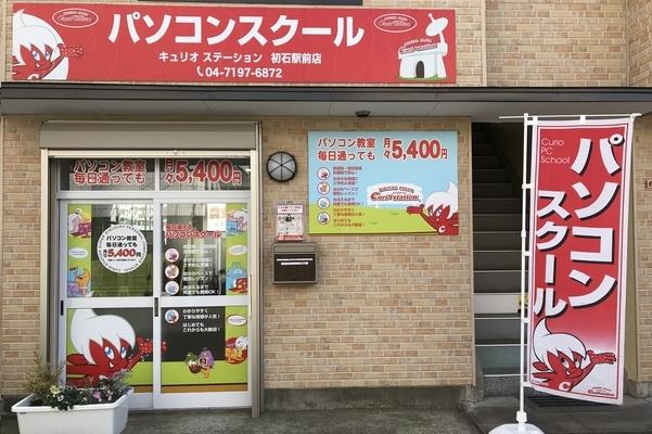 キュリオステーション初石駅前店店舗外観写真