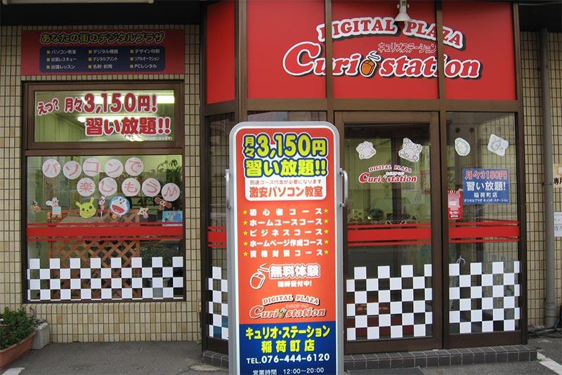 キュリオステーション稲荷町店店舗外観写真