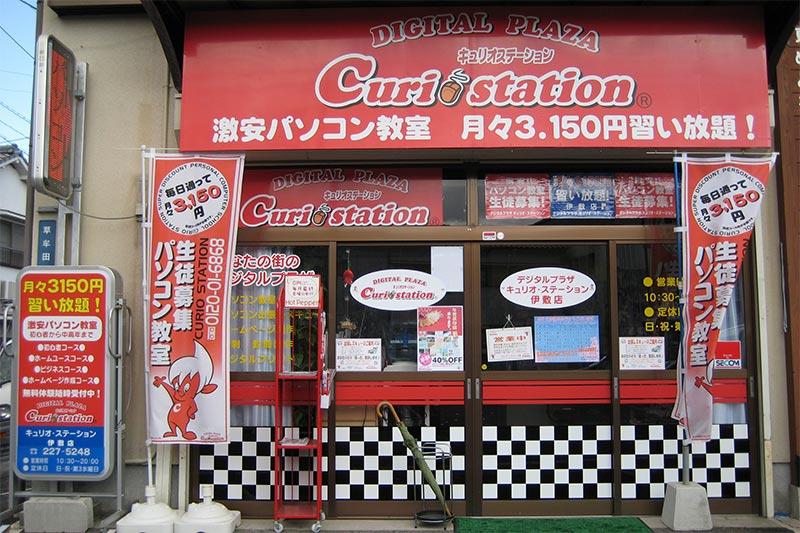キュリオステーション伊敷店店舗外観写真
