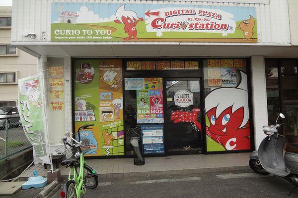 キュリオステーション岩塚店店舗外観写真