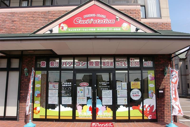 キュリオステーション小松店店舗外観写真