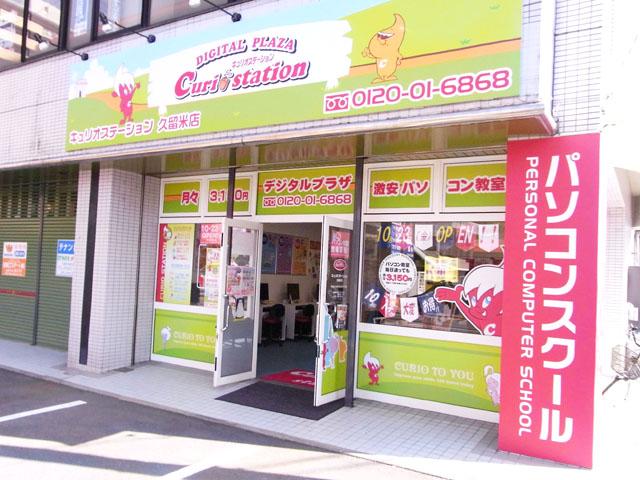キュリオステーション久留米店店舗外観写真