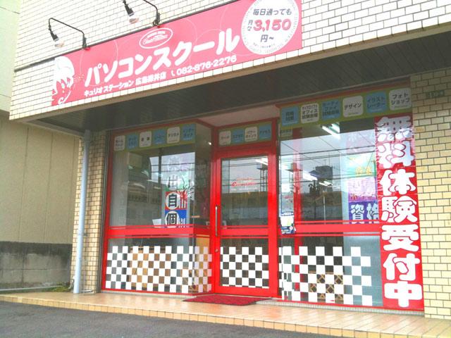 キュリオステーション広島緑井店店舗外観写真