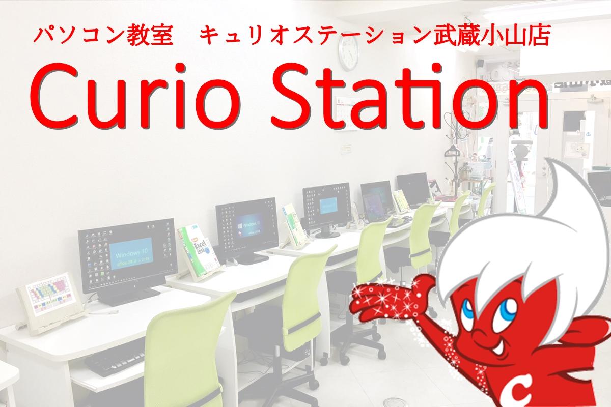 キュリオステーション武蔵小山店店舗外観写真