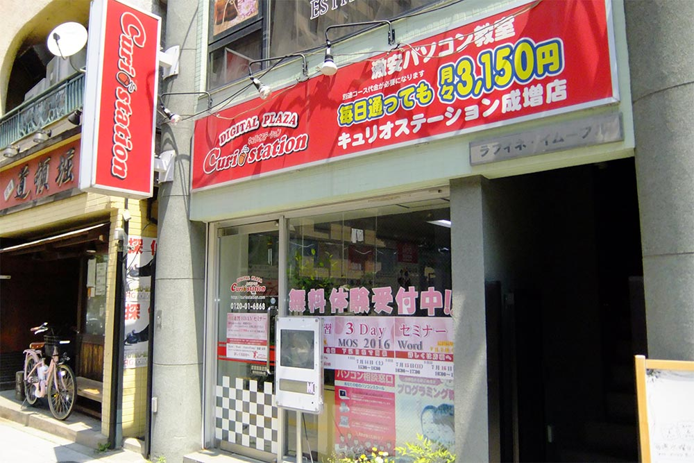 キュリオステーション成増店店舗外観写真
