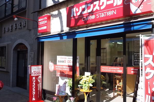 キュリオステーション荻窪店店舗外観写真