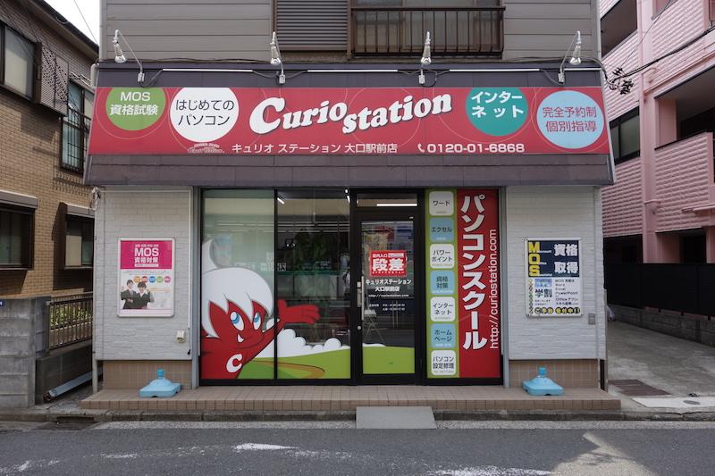 キュリオステーション大口駅前店店舗外観写真