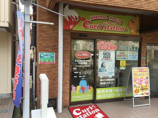 キュリオステーション大泉学園店店舗外観写真