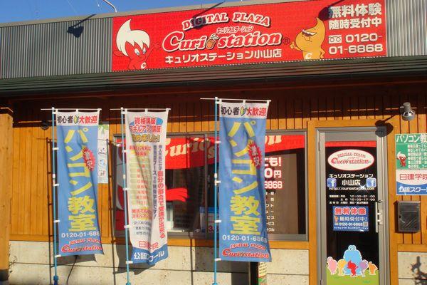 キュリオステーション小山店店舗外観写真