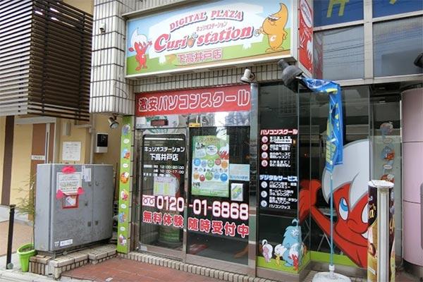 キュリオステーション下高井戸店店舗外観写真