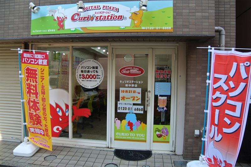 キュリオステーション新中野店店舗外観写真