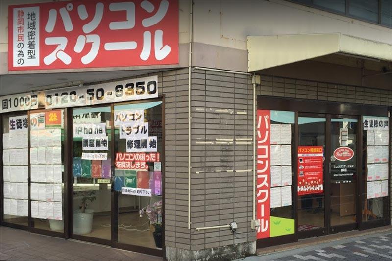 キュリオステーション静岡店店舗外観写真