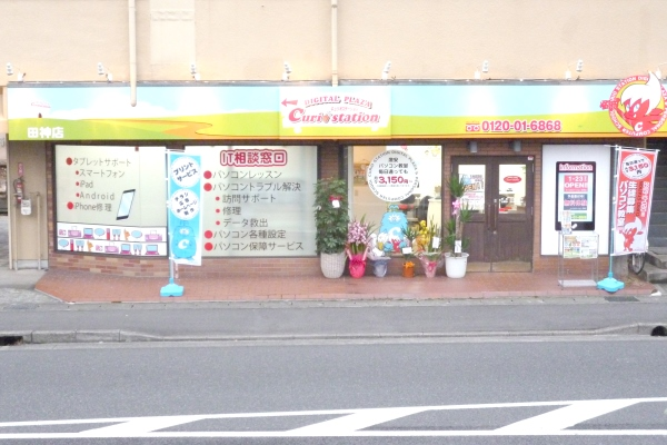 キュリオステーション田神店店舗外観写真