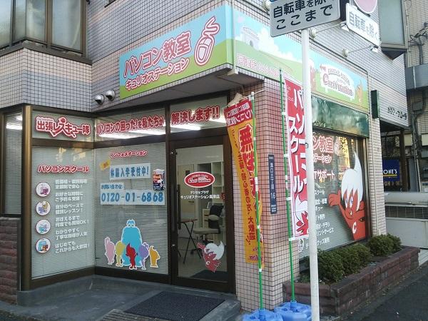 キュリオステーション高津店店舗外観写真