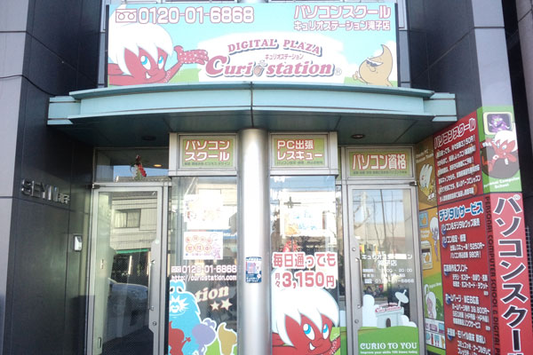 キュリオステーション昭和区滝子店店舗外観写真