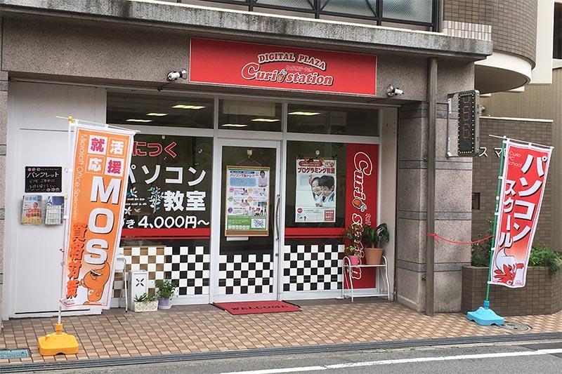 キュリオステーション豊中店店舗外観写真
