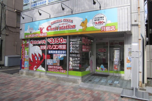 キュリオステーション月島店店舗外観写真