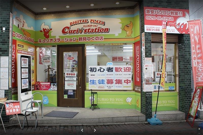 キュリオステーション鶴見つくの店店舗外観写真