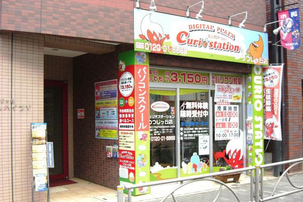 キュリオステーションつつじヶ丘店店舗外観写真