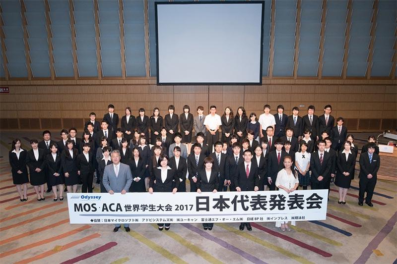MOS日本代表発表会イメージ