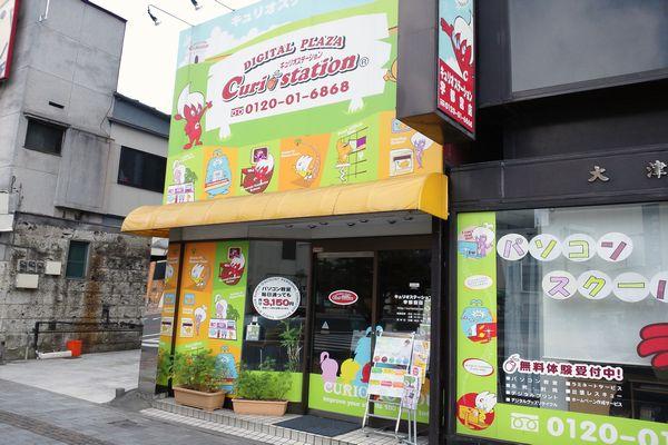 キュリオステーション宇都宮店店舗外観写真