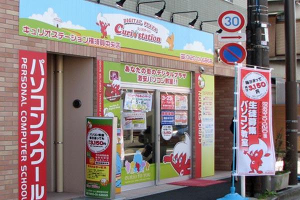 キュリオステーション横須賀中央店店舗外観写真