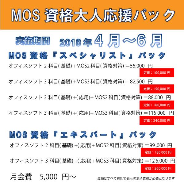 キュリオステーション西新店MOS資格大人応援パックキャンペーン概要