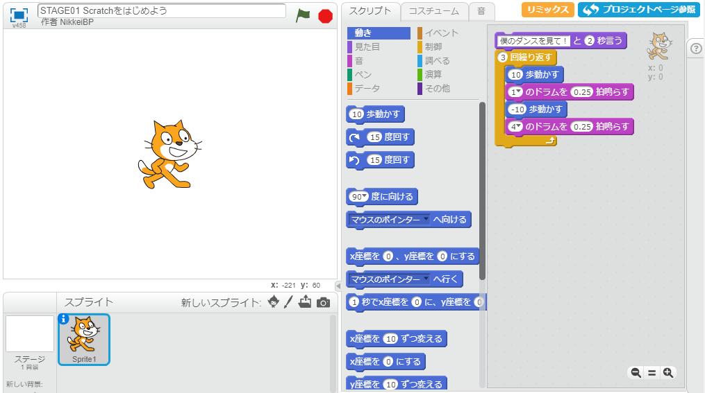 Scratchイメージ