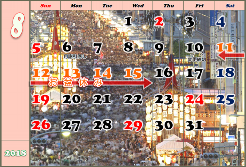 西院店営業カレンダー2018年8月