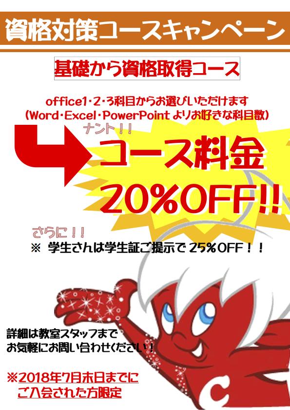下高井戸店MOSキャンペーンイメージ4コース料金20%OFF!!