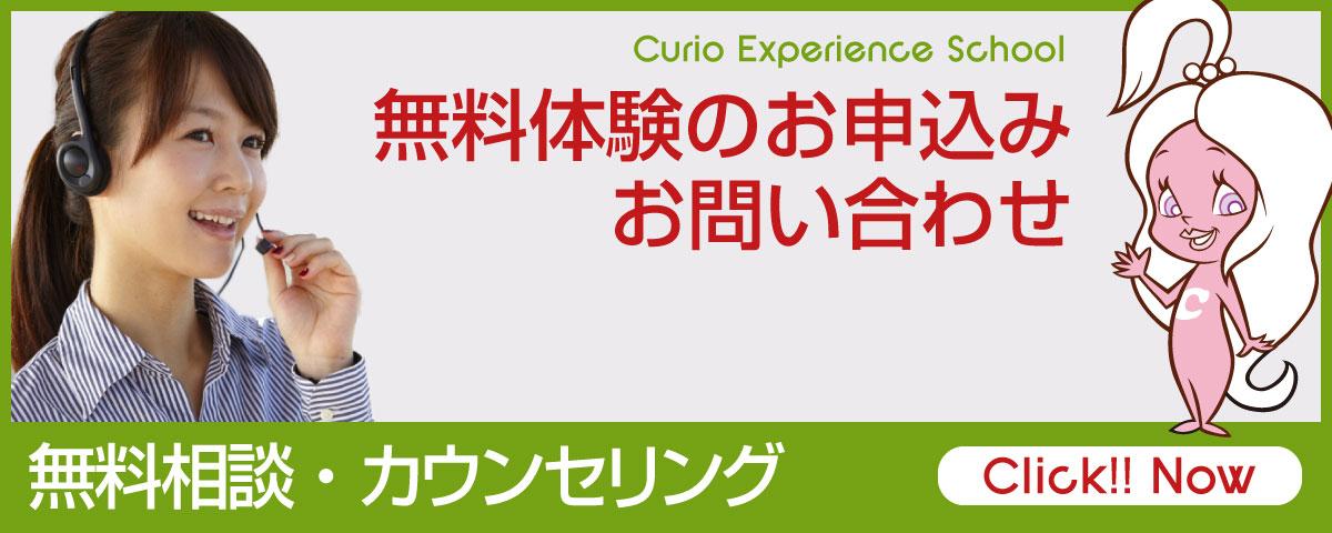 キュリオステーションブログ無料体験予約リンクバナー