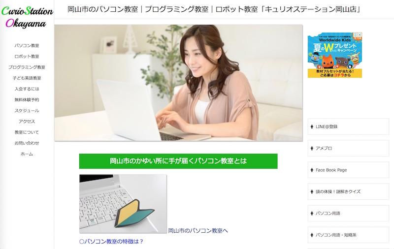 岡山店リニューアルサイトイメージ