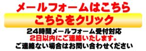 静岡店メールフォームリンク