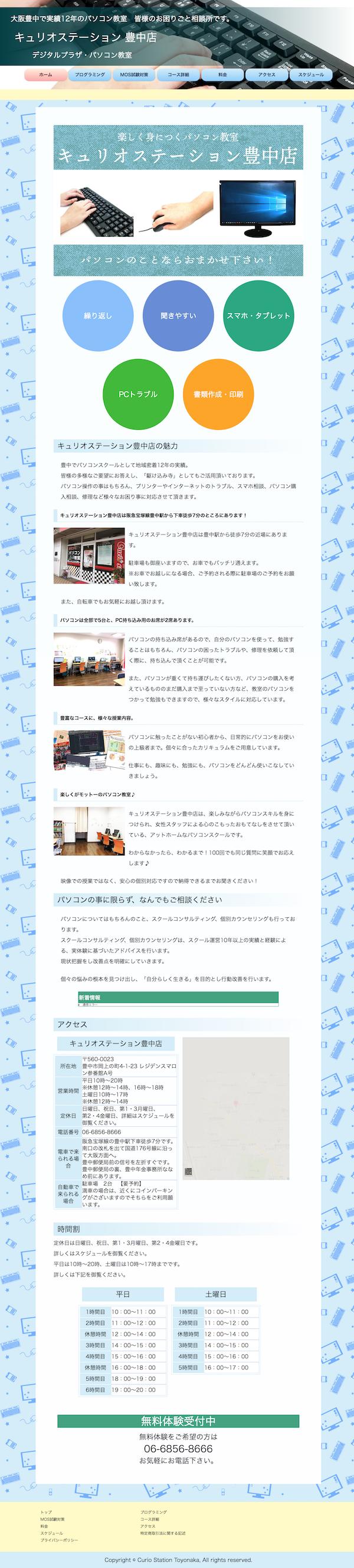 キュリオステーション豊中店ホームページイメージ