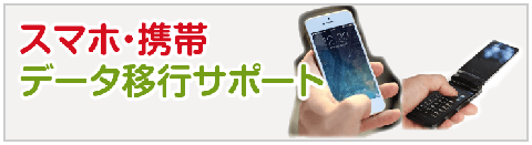 スマホ・携帯データ移行