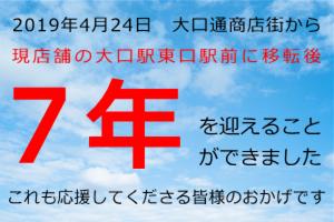 キュリオステーション大口駅前店移転7周年