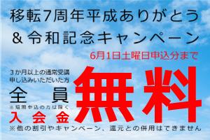 キュリオステーション大口駅前店令和記念キャンペーン