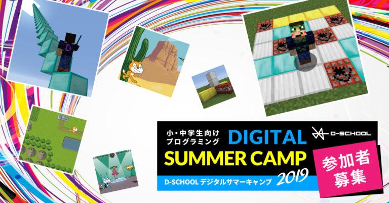 デジタルサマーキャンプ2019