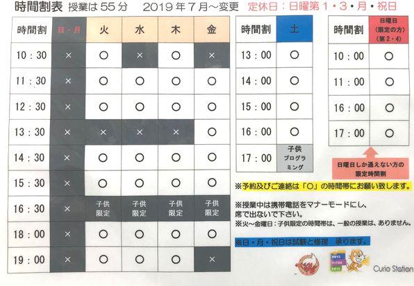 岩塚店時間割表201907