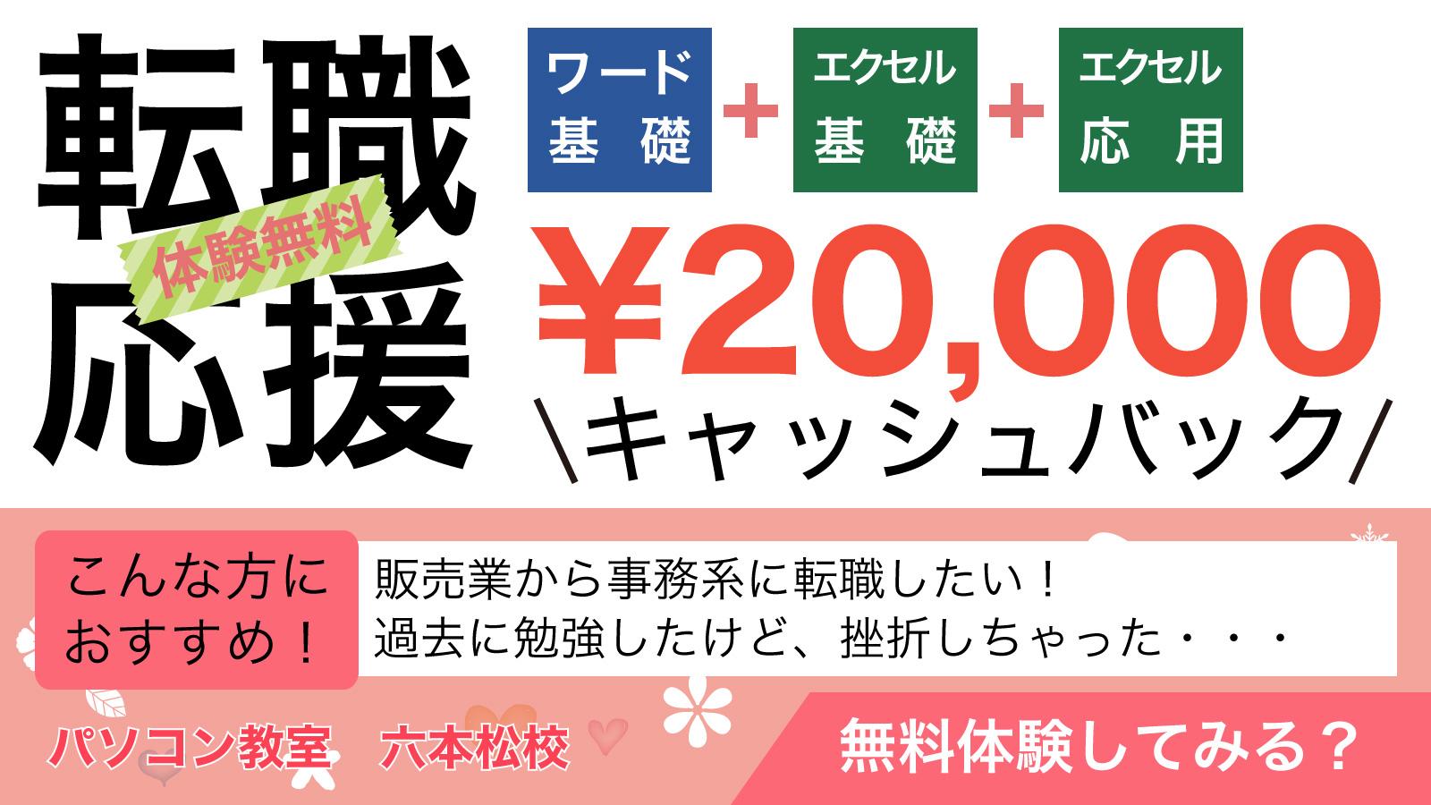 転職応援!20,000円キャッシュバック!