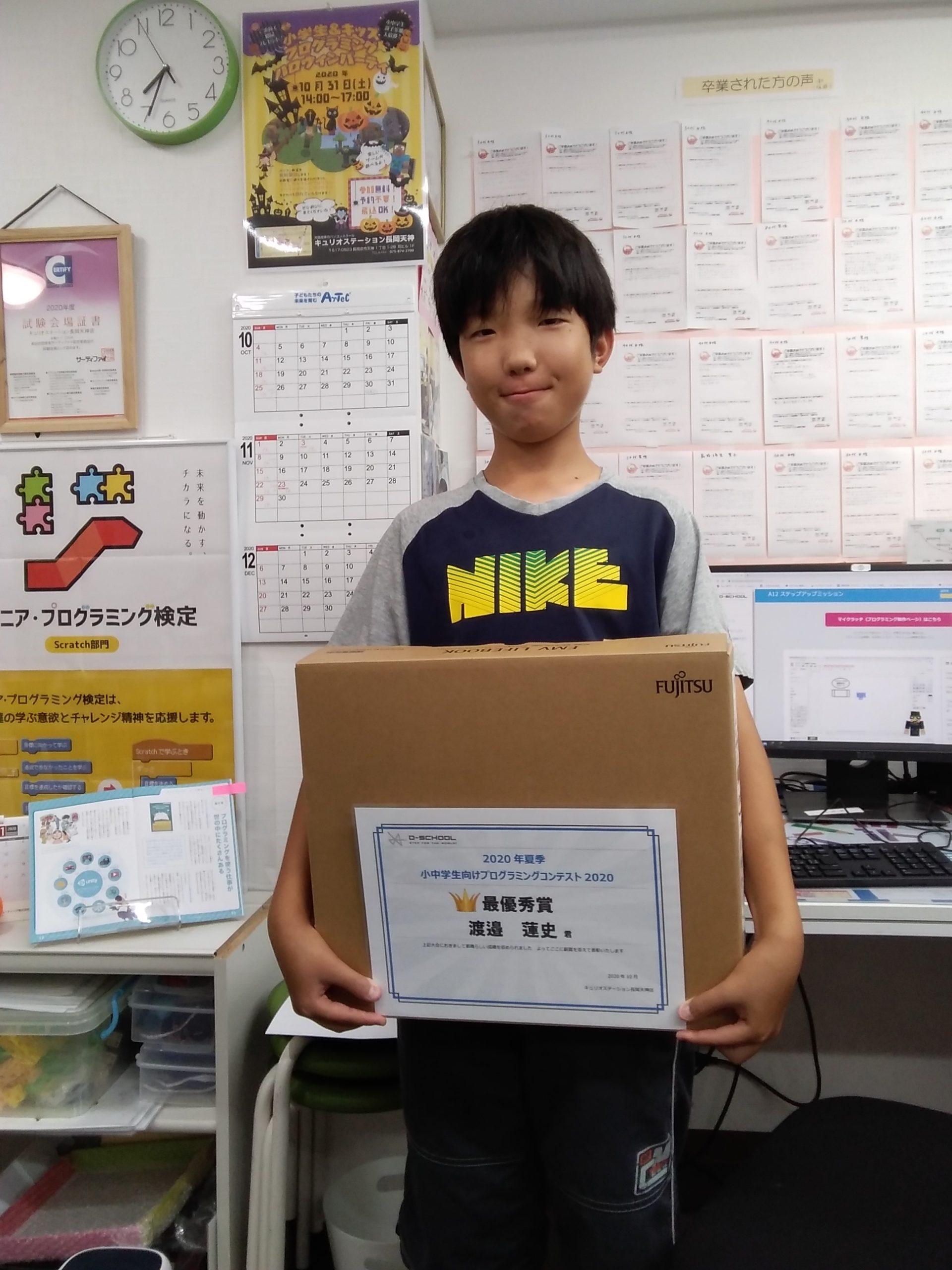 2020年夏の小中学生プログラミングコンテスト最優秀賞