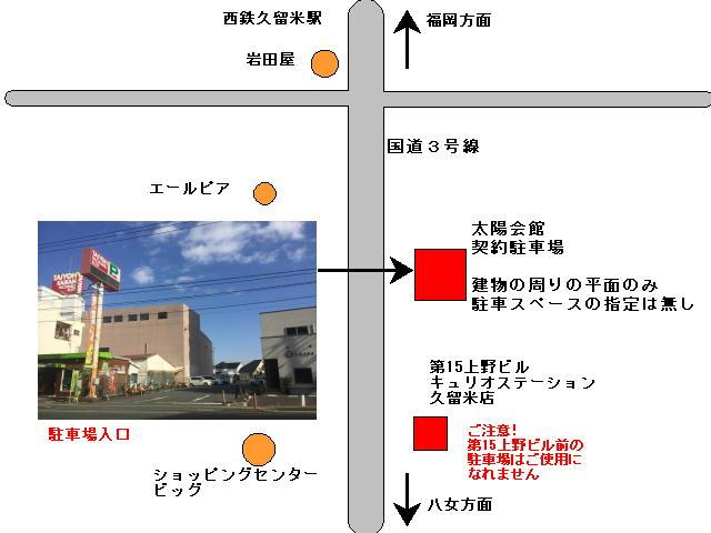 キュリオステーション久留米店駐車場地図