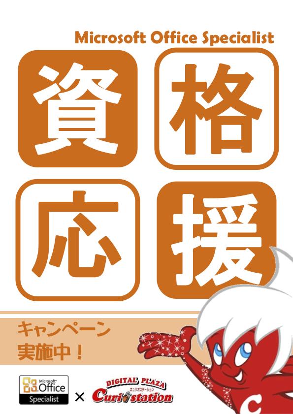 MOS取得キャンペーンパンフレット1