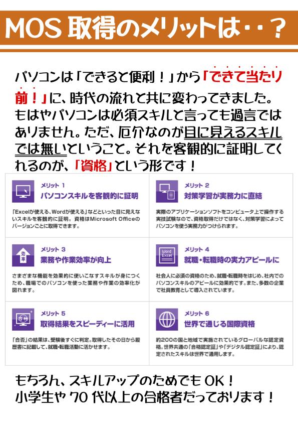 MOS取得キャンペーンパンフレット3