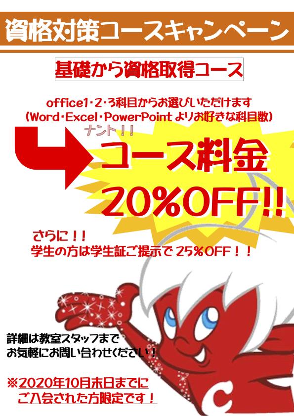 MOS取得キャンペーンパンフレット4